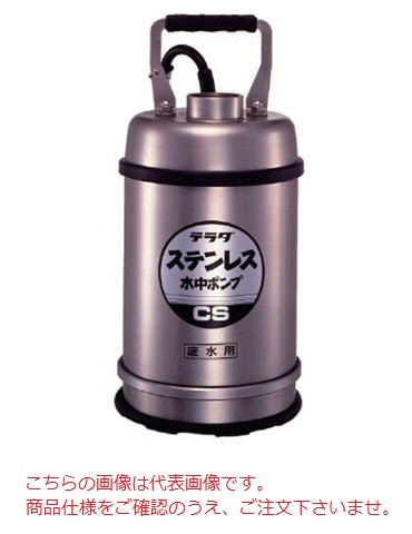 【直送品】 寺田ポンプ 水中ポンプ(ステンレス製) CS-750L-60Hz(底水用) (CS-750L-60) (三相200V 60Hz)