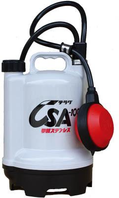 【直送品】 寺田ポンプ 小型水中ポンプ CSA-100-60Hz(自動) (CSA-100-60) (単相100V 60Hz)