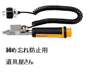東日製作所 (TOHNICHI) ポカヨケ(締め忘れ防止)用トルクレンチ CLMS15NX8D (CLMS15N×8D)
