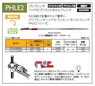 東日製作所 (TOHNICHI) プリセット形トルクレンチ PHLE850N2 《シグナル式トルクレンチ》