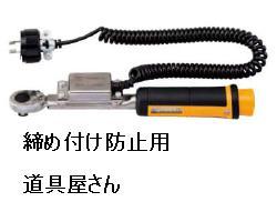 東日製作所 (TOHNICHI) ポカヨケ(締め忘れ防止)用トルクレンチ QLMS15N (QLMS15N)