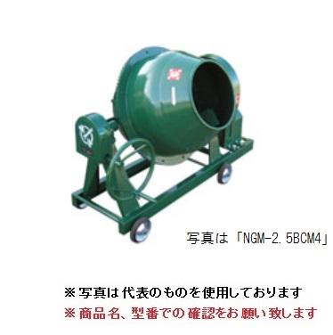 【代引不可】 トンボ工業 グリーンミキサ 70Lタイプ NGM-2.5BCM4 (モーター付・車輪付) 【大型】