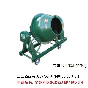 【代引不可】 トンボ工業 グリーンミキサ 55Lタイプ NGM-2BCM4 (モーター付・車輪付) 【大型】