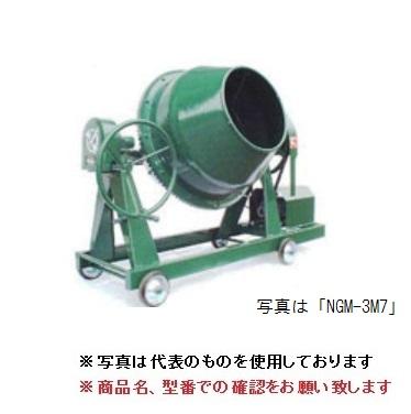 スピーディで均質・パワフル混練! 【直送品】 トンボ工業 グリーンミキサ 83Lタイプ NGM-3M7 (モーター付・車輪付) 【大型】