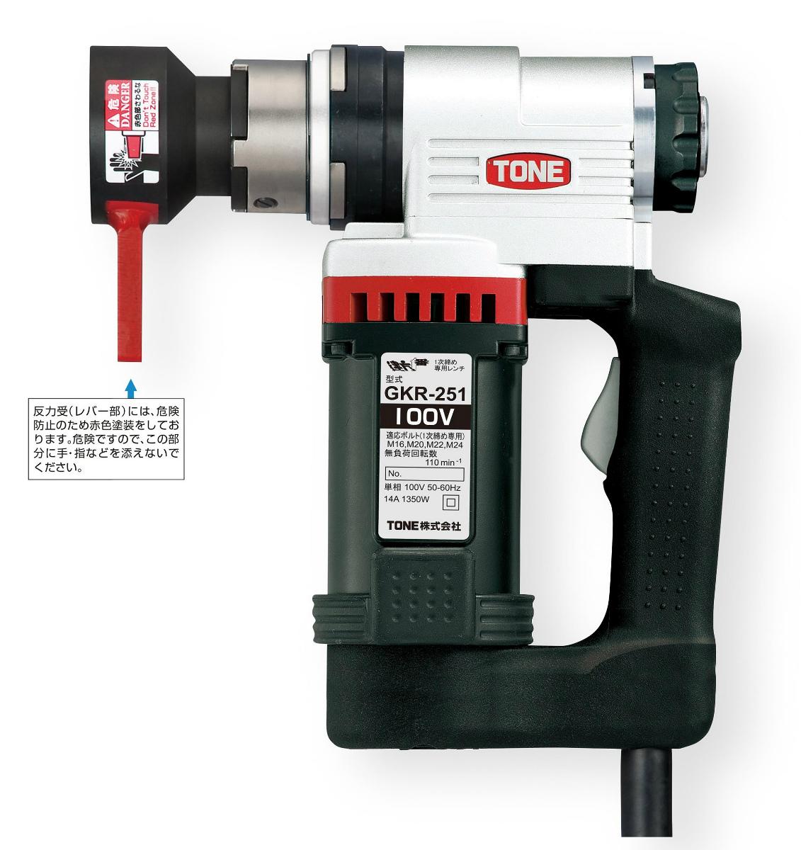 TONE (トネ) 1次締め専用レンチ 建方1番(六角ボルト用) GKR252