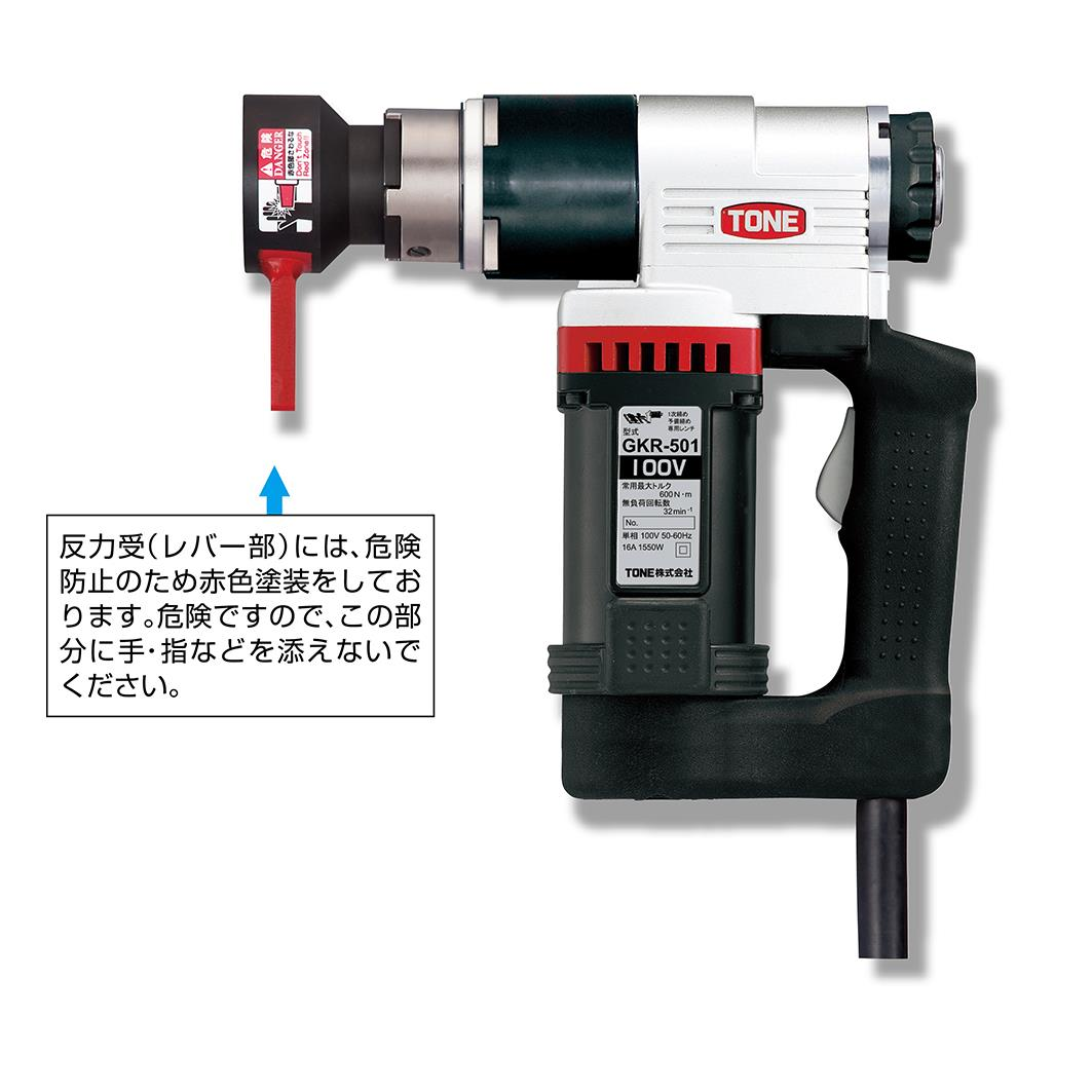 TONE (トネ) 1次締め専用レンチ 建方1番(六角ボルト用) GKR501