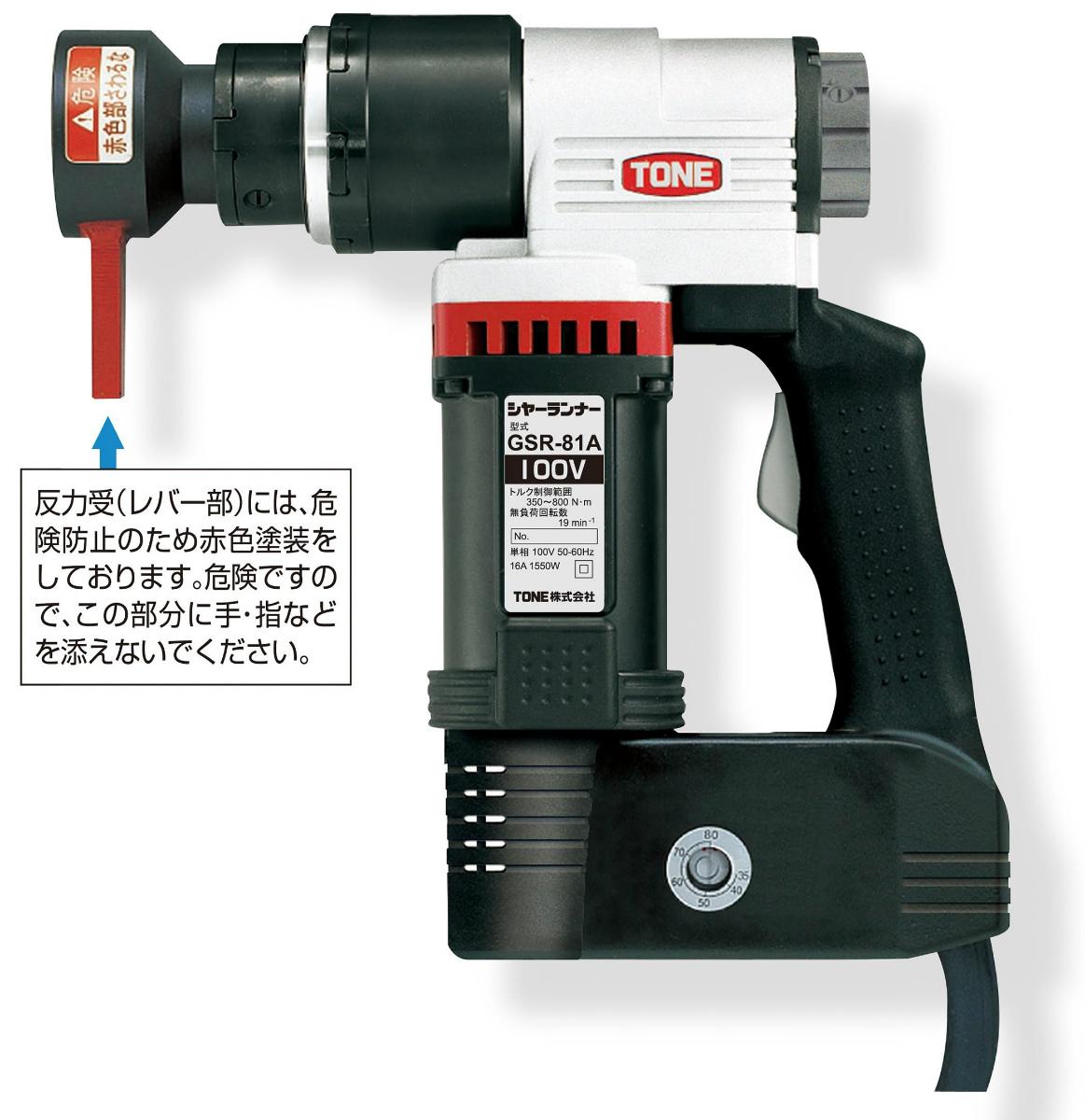 TONE (トネ) シャーランナー【ナットランナー】 GSR81A