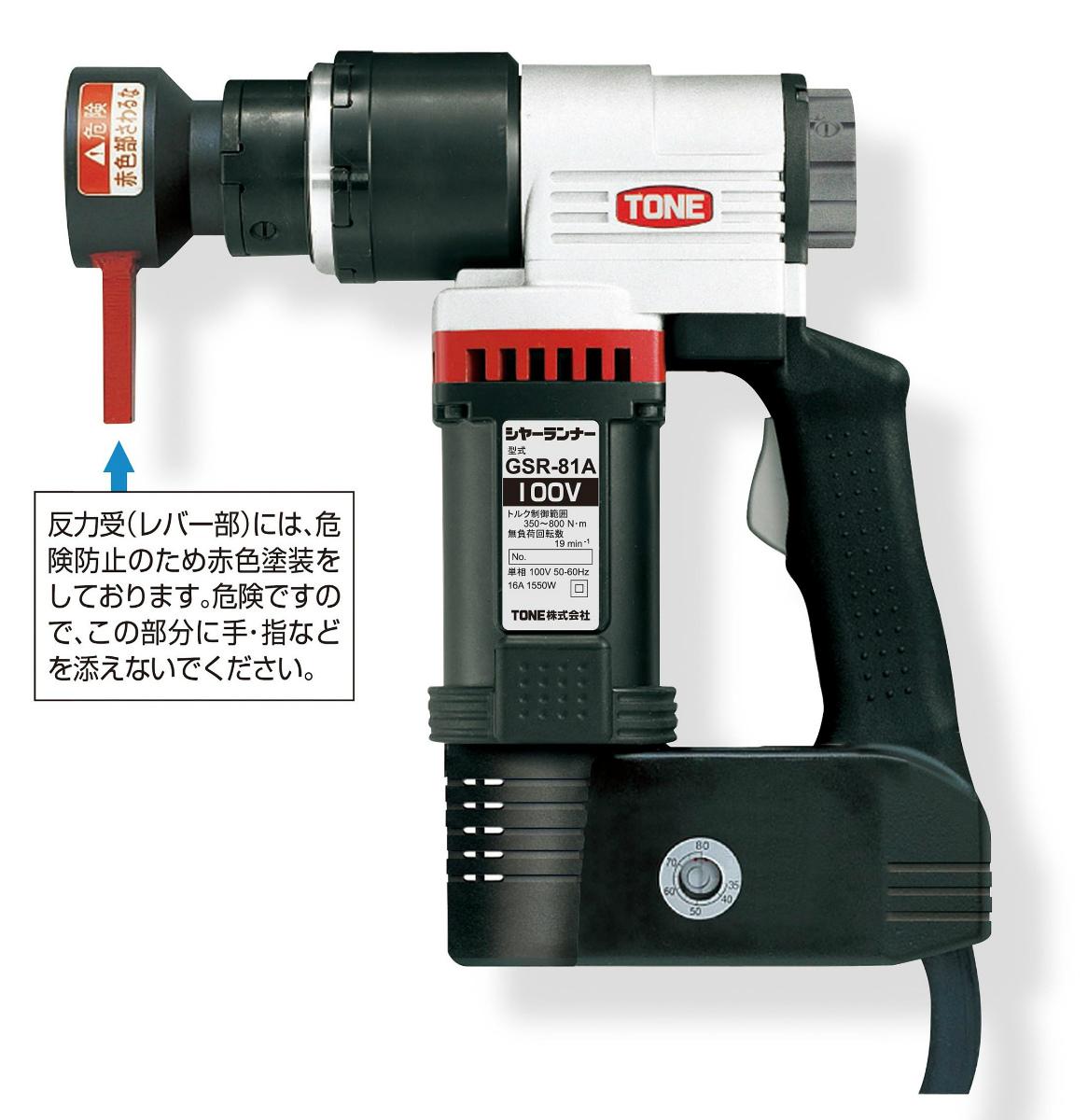 TONE (トネ) シャーランナー【ナットランナー】 GSR82A