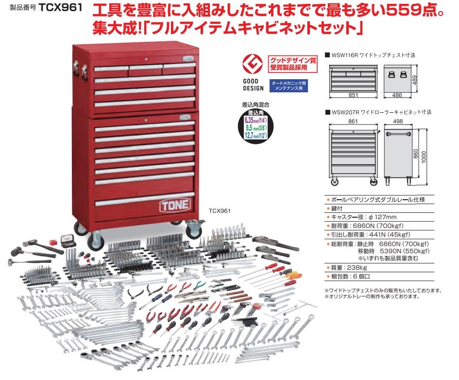 【代引不可】 【期間限定特価】TONE (トネ) ワイドキャビネットセット TCX961 【大型】