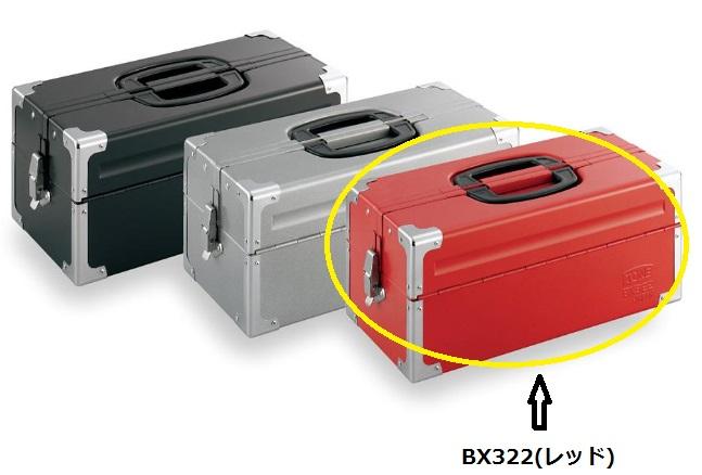 TONE (トネ) ツールケース BX322 (レッド)
