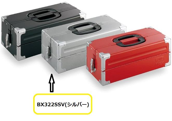 TONE (トネ) ツールケース BX322SSV (シルバー)