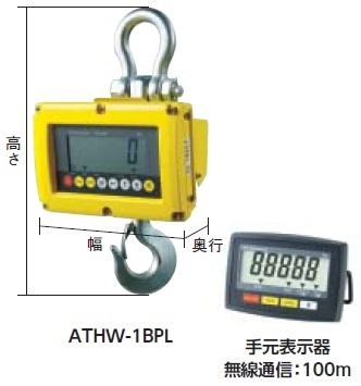 【代引不可】 JFE 防水型クレーンスケール ATHW-1BPL (460-0509) 《はかり》 【メーカー直送品】