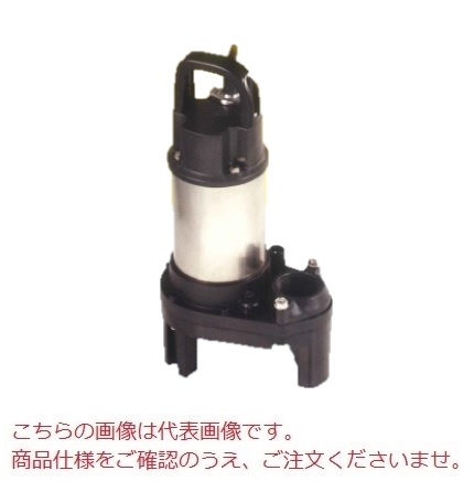 ツルミ (鶴見) 水中ポンプ 40PU2.15 50HZ (樹脂製汚物用水中ハイスピンポンプ)