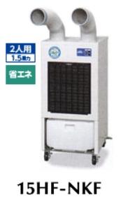 【代引不可】 デンソー スポットクーラー 15HF-NKF (標準型 2口 200V)《スポットエアコン》 【メーカー直送品】