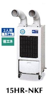 【代引不可】 デンソー スポットクーラー 15HR-NKF (自動首振り型 2口 200V)《スポットエアコン》 【メーカー直送品】