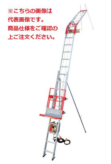 【直送品】 ユニパー ソーラーリフト UP100L-C-2F ロングレール Cセット 2階用 (100-00-027) ロングレール 標準セット 《荷揚げ機》