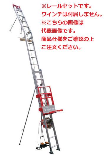 【直送品】 ユニパー ソーラーリフト UP100LG-H-2F レールセット 2階用 (※ウインチ無し) (100-00-045) ロングレール 軒先セット 《荷揚げ機》