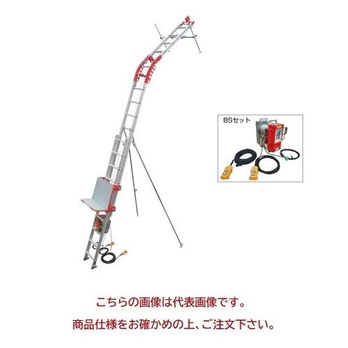 【直送品】 ユニパー パワーコメット UP103P-BS-2F BSセット 2階用 (103-00-121) 標準セット 《荷揚げ機》 【大型】