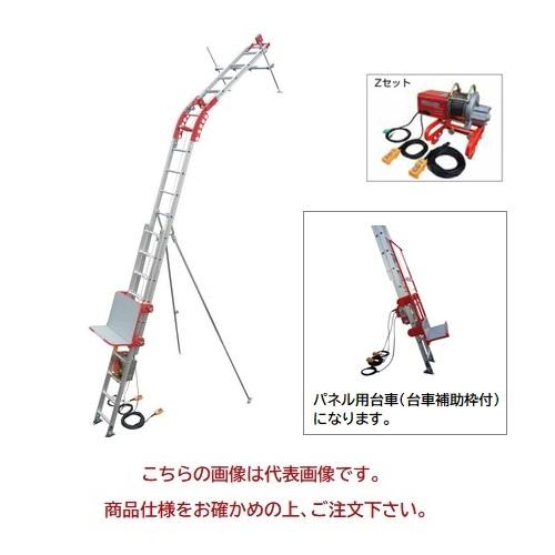 【直送品】 ユニパー パワーコメット UP103PLS-Z-2F パネル用台車 Zセット 2階用 (103-00-130) パネル用台車セット 《荷揚げ機》 【大型】