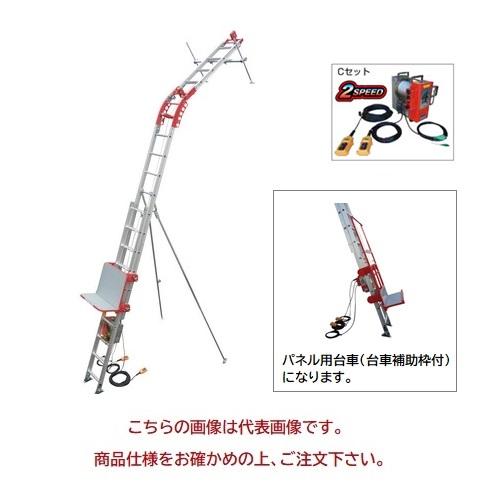 【直送品】 ユニパー パワーコメット UP103PLS-C-3F パネル用台車 Cセット 3階用 (103-00-135) パネル用台車セット 《荷揚げ機》