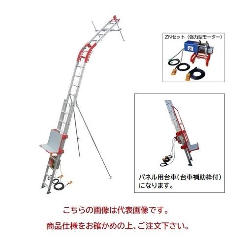【直送品】 ユニパー パワーコメット UP103PLS-ZN-3F パネル用台車 ZNセット 3階用 (103-00-184) パネル用台車セット 《荷揚げ機》 【大型】