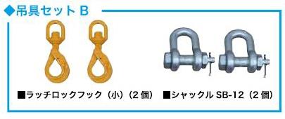 【直送品】 ユニパー シルバーユニアーム用 吊具セットB UP303TB (303-00-003) 《UP303用オプション品》 【大型】