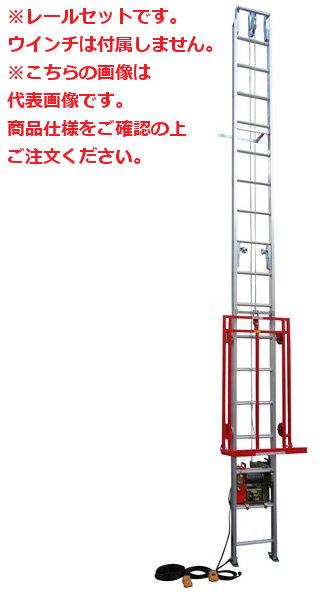 【直送品】 ユニパー 助っ人リフト UP639BS-H-2F レールセット 2階用 (※ウインチ無し) (639-00-017) 《荷揚げ機》 【大型】