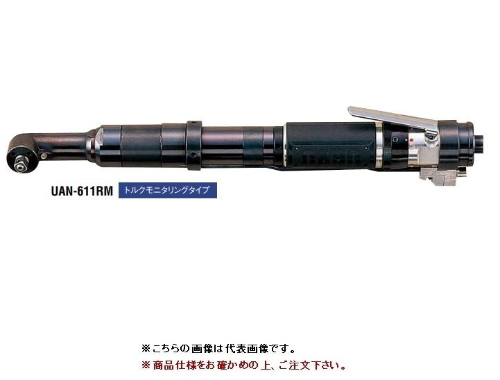 瓜生製作 アングルナットランナ(トルクモニタリングタイプ) UAN-611RM-60C (26851)