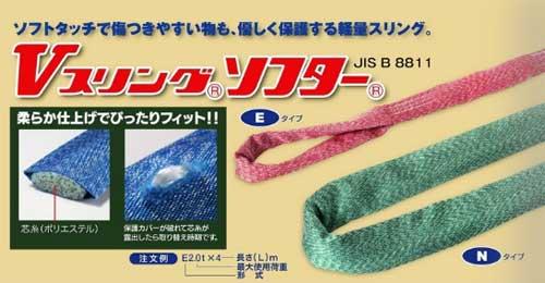 バイタル(VITAL) Vスリングソフター HE5.0t-4.5m (SE50-4.5) (両端アイ形)