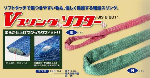 バイタル(VITAL) Vスリングソフター HE8.0t-3m (SE80-3) (両端アイ形)