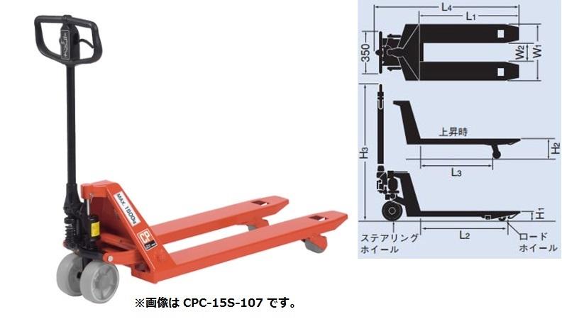 楽天 【直送品】 (OPK) をくだ屋技研 【ポイント5倍】 CPC-15S-107H:道具屋さん店 低床型プレミアムキャッチパレットトラック-DIY・工具