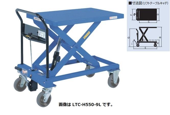 最新の激安 LTC-H550-9L:道具屋さん店 をくだ屋技研 (OPK) 手動式プレミアムリフトテーブルキャデ 【直送品】-DIY・工具