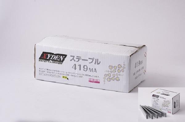 【直送品】 キシデン工業 ステープル MA線4mm 419MA (5040本X10箱)