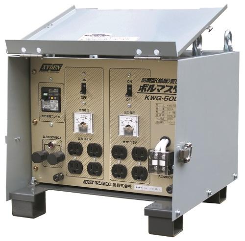 【直送品】 キシデン工業 防滴型絶縁変圧器 KWG-50D 《ボルマスター》