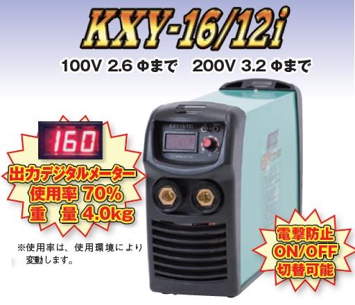 【直送品】 キシデン工業 インバータ溶接機 KXY-16/12i 《ケーデーアーク》