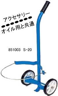 ヤマダ STB・SK共用キャリー S-20 (851003)
