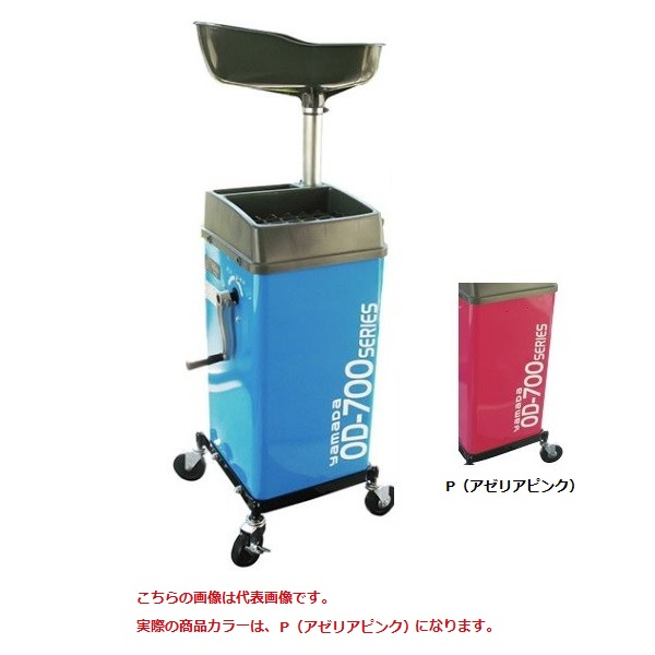【代引不可】 ヤマダ (YAMADA) オイルドレン OD-700シリーズ OD-700PG-P (881137P) 【メーカー直送品】