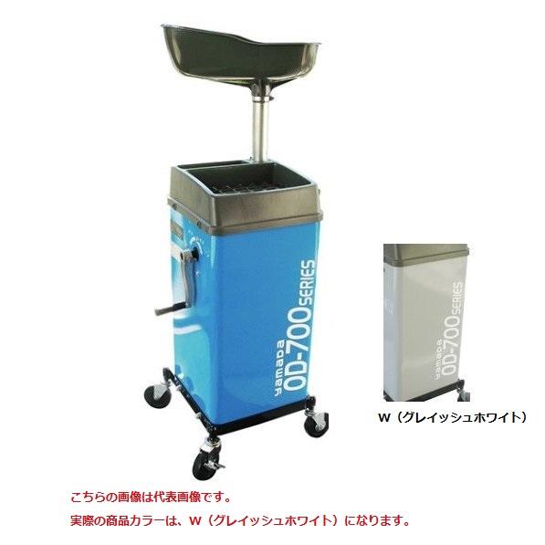 【代引不可】 ヤマダ (YAMADA) オイルドレン OD-700シリーズ OD-700PG-W (881137W) 【メーカー直送品】