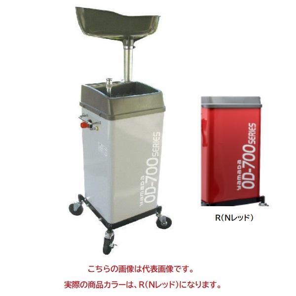 【直送品】 ヤマダ オイルドレン (エアポンプ付) OD-700APN-R (881138R) 【受注生産】