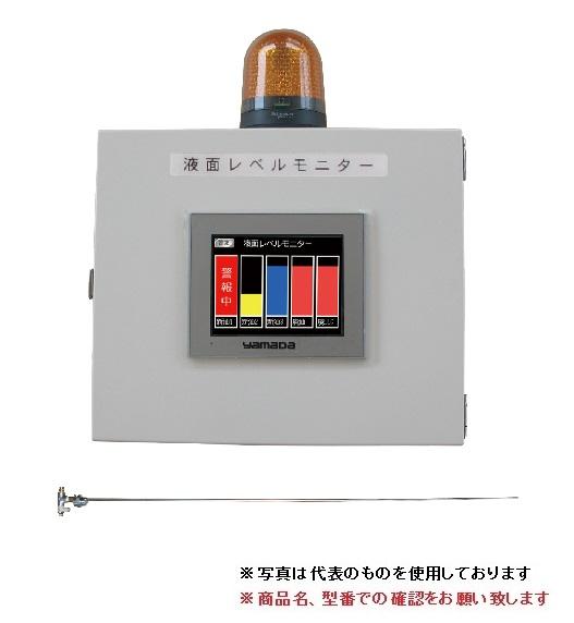 ヤマダ 液面レベルモニターシステム 4連 LMS-4 (881174)