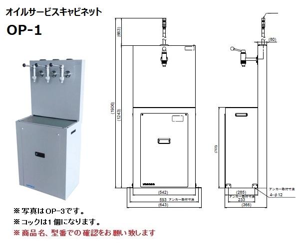 【直送品】 ヤマダ (YAMADA) オイルサービスキャビネット OPシリーズ OP-1 (881200) 【大型】