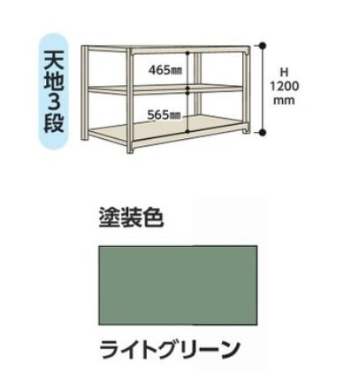 【直送品】 山金工業 ボルトレス軽中量ラック(150/段) 1.5S4645-3G 【法人向け、個人宅配送不可】 【大型】