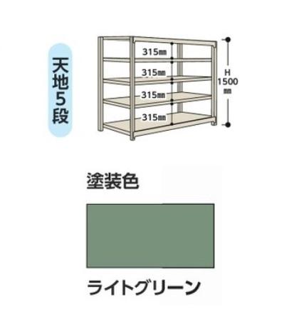 【直送品】 山金工業 ボルトレス軽中量ラック(150/段) 1.5S5360-5G 【法人向け、個人宅配送不可】 【大型】