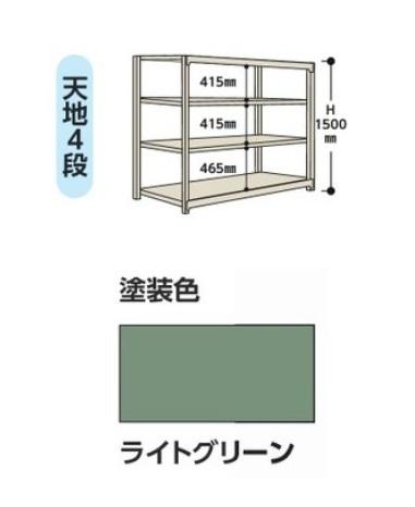 【直送品】 山金工業 ボルトレス軽中量ラック(150/段) 1.5S5460-4G 【法人向け、個人宅配送不可】 【大型】