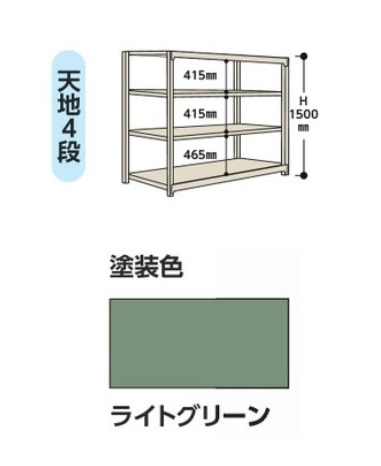 【直送品】 山金工業 ボルトレス軽中量ラック(150/段) 1.5S5545-4G 【法人向け、個人宅配送不可】 【大型】