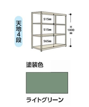 【直送品】 山金工業 ボルトレス軽中量ラック(150/段) 1.5S6460-4G 【法人向け、個人宅配送不可】 【大型】