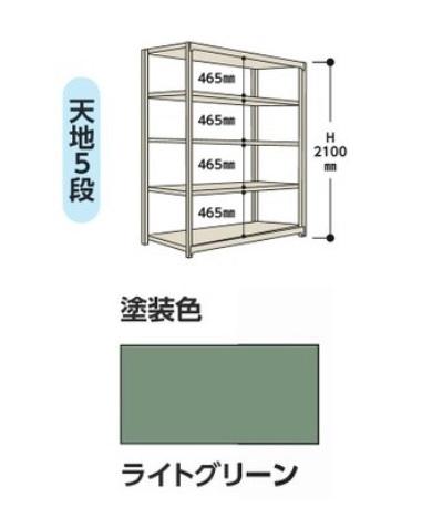 【直送品】 山金工業 ボルトレス軽中量ラック(150/段) 1.5S7345-5G 【法人向け、個人宅配送不可】 【大型】