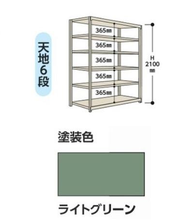 【直送品】 山金工業 ボルトレス軽中量ラック(150/段) 1.5S7660-6G 【法人向け、個人宅配送不可】 【大型】