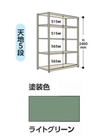 【直送品】 山金工業 ボルトレス軽中量ラック(150/段) 1.5S8560-5G 【法人向け、個人宅配送不可】 【大型】