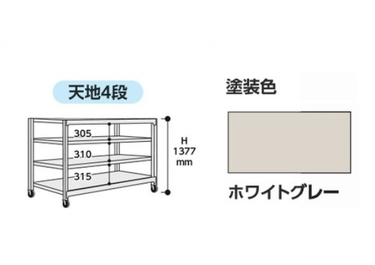 【直送品】 山金工業 中量ラック 150kg/段 移動式 3SC4391-4WUF 【法人向け、個人宅配送不可】 【大型】